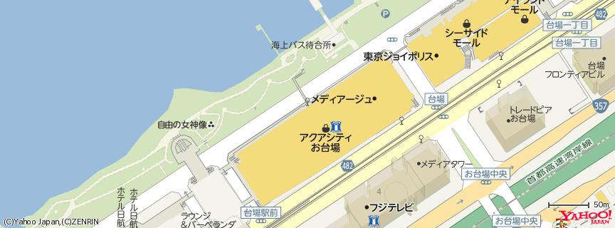 アクアシティお台場 地図